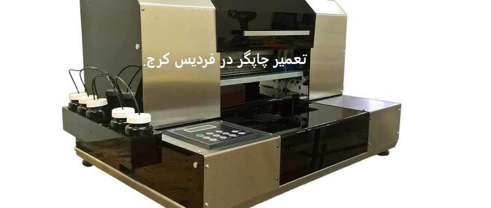 تعمیر چاپگر در فردیس کرج
