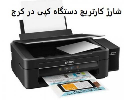 شارژ کارتریج دستگاه کپی در ایران